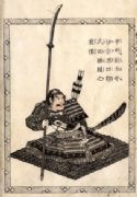 Vintage Japanese poster - Samurai on wooden raft